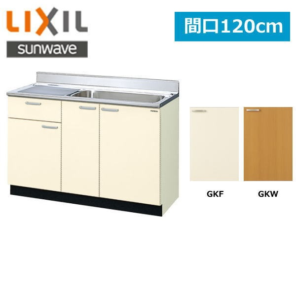 リクシル[LIXIL/SUNWAVE]木製扉・木製キャビネット[GKシリーズ]流し台120cmGK(F・W)-S-120MYN(R・L)
