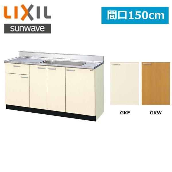 リクシル[LIXIL/SUNWAVE]木製扉・木製キャビネット[GKシリーズ]流し台150cmGK(F・W)-S-150MYN(R・L)