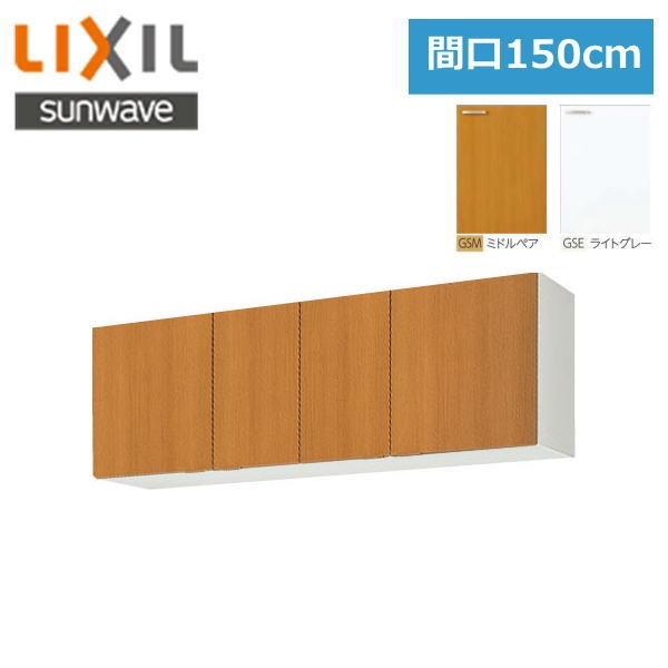 リクシル[LIXIL/SUNWAVE]木製扉・木製キャビネット[GSシリーズ]吊戸棚150cmGS(M・E)-A-150