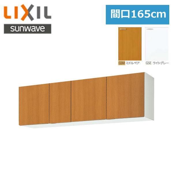 SUNWAVE-GS-A-165 GS 安い M まとめ買い特価 E -A-165 リクシル SUNWAVE 木製キャビネット 吊戸棚165cm 木製扉 GSシリーズ LIXIL