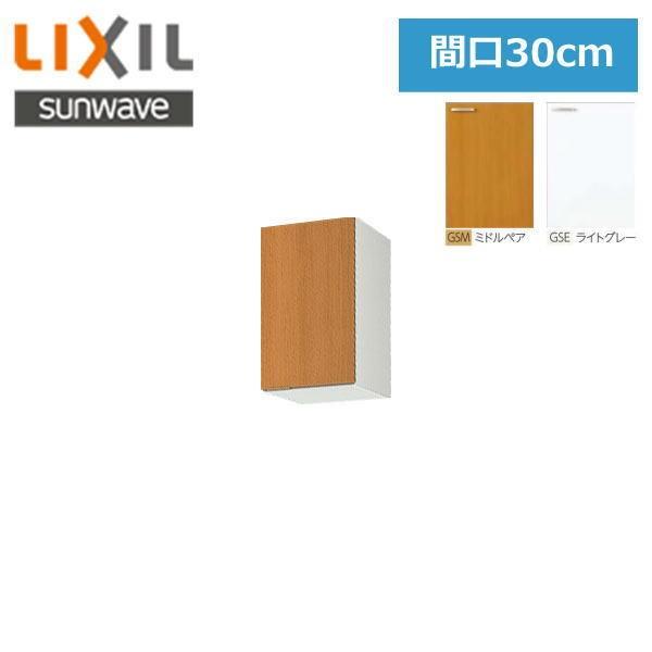 リクシル[LIXIL/SUNWAVE]木製扉・木製キャビネット[GSシリーズ]不燃処理吊戸棚30cmGS(M・E)-A-30F