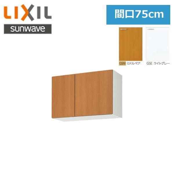 リクシル[LIXIL/SUNWAVE]木製扉・木製キャビネット[GSシリーズ]吊戸棚75cmGS(M・E)-A-75
