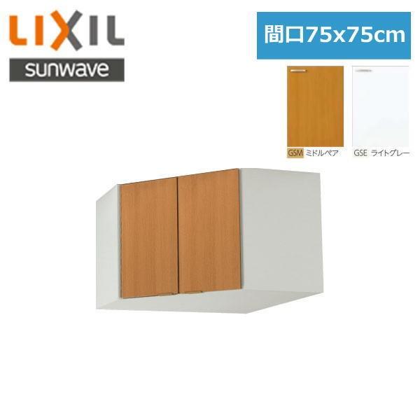 リクシル[LIXIL/SUNWAVE]木製扉・木製キャビネット[GSシリーズ]コーナー用吊戸棚75x75cmGS(M・E)-A-75C