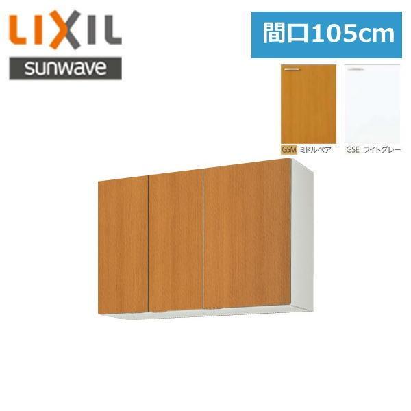 リクシル[LIXIL/SUNWAVE]木製扉・木製キャビネット[GSシリーズ]吊戸棚(高さ70cm)105cmGS(M・E)-AM-105Z