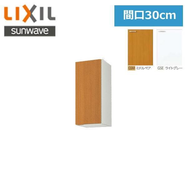 リクシル[LIXIL/SUNWAVE]木製扉・木製キャビネット[GSシリーズ]不燃処理吊戸棚(高さ70cm)30cmGS(M・E)-AM-30ZF