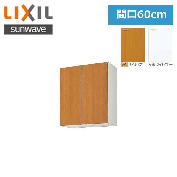 リクシル[LIXIL/SUNWAVE]木製扉・木製キャビネット[GSシリーズ]吊戸棚(高さ70cm)60cmGS(M・E)-AM-60Z
