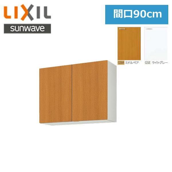 リクシル[LIXIL/SUNWAVE]木製扉・木製キャビネット[GSシリーズ]吊戸棚(高さ70cm)90cmGS(M・E)-AM-90Z