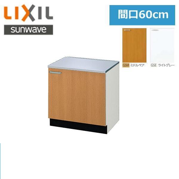 リクシル[LIXIL/SUNWAVE]木製扉・木製キャビネット[GSシリーズ]コンロ台60cmGS(M・E)-K-60K