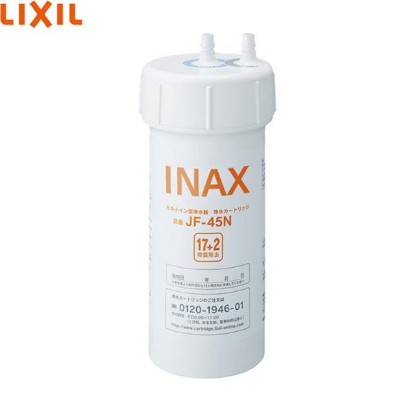 INAX-JF-45N JF-45N リクシル LIXIL 交換用浄水カートリッジ INAX 13+2物質除去タイプ 至上 ブランド激安セール会場