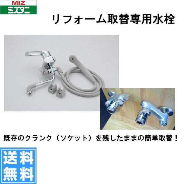ミズタニバルブ[MIZUTANI]バス用シングルシャワー水栓MB300MGR[リフォーム用][一般地仕様]【送料無料】