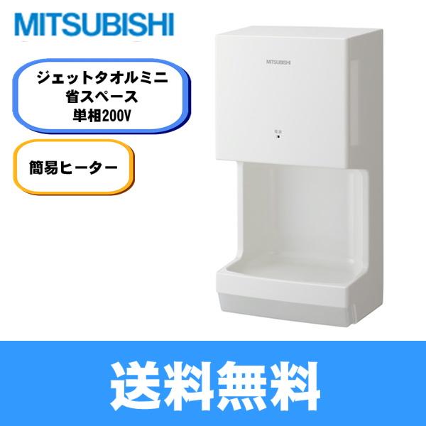 三菱電機[MITSUBISHI]ハンドドライヤー[ジェットタオル][200V仕様]JT-MC206GS-W【送料無料】