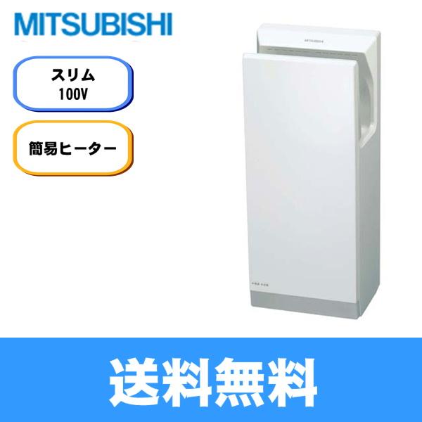 三菱電機[MITSUBISHI]ハンドドライヤー[ジェットタオル][100V仕様]JT-SB116JH-W【送料無料】