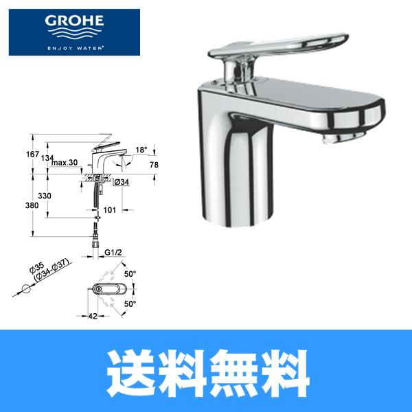 グローエ[GROHE]ヴェリス[VERIS]シングルレバー洗面混合栓(引棒付)32190000【送料無料】