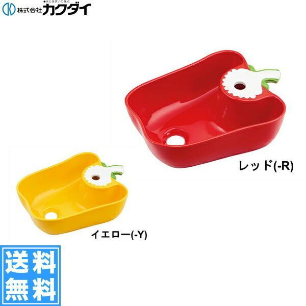 [493-157]カクダイ[KAKUDAI]DaReya手洗器[国産パプリカ]【送料無料】