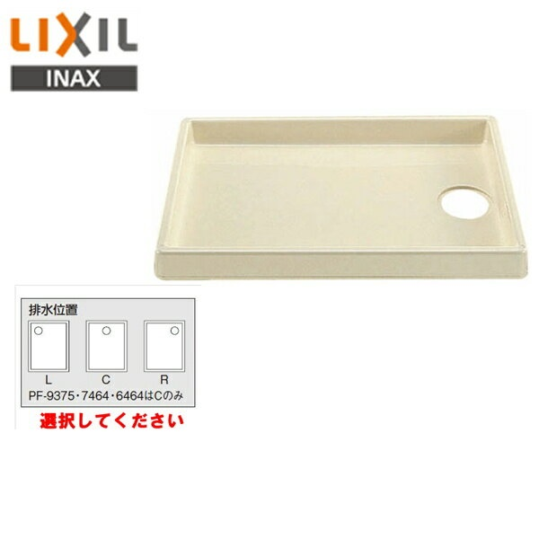 [PF-9064C/L11-BL]/[PF-9064R/L11-BL]/[PF-9064L/L11-BL]リクシル[LIXIL/INAX]洗濯機パン[900x640]