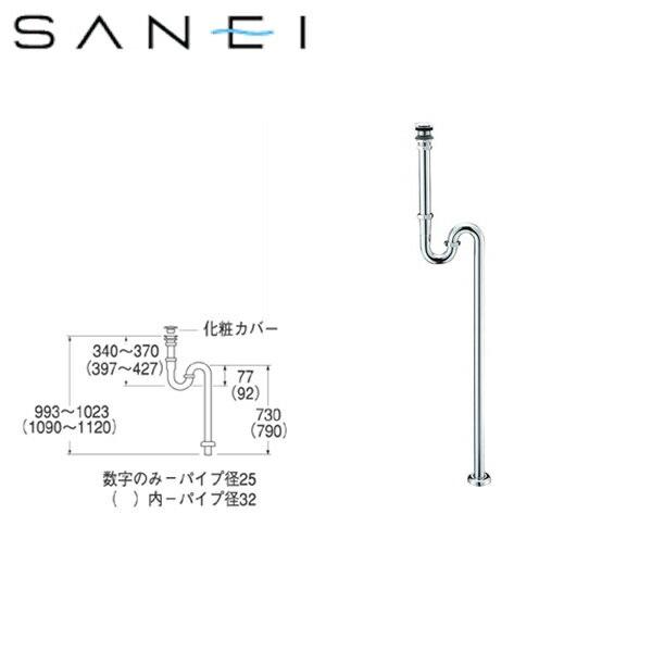 三栄水栓[SAN-EI]アフレナシSトラップH740-25