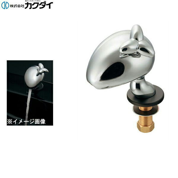 [711-040-13]カクダイ[KAKUDAI]DaReyaアイキャッチ水栓[おたま蛇口][送料無料]