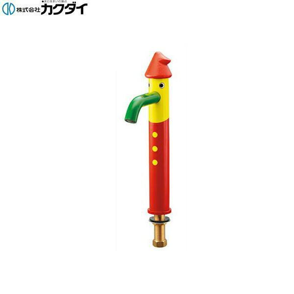 [711-405-13]カクダイ[KAKUDAI]子供用水栓[ピノキーニ]トール【送料無料】