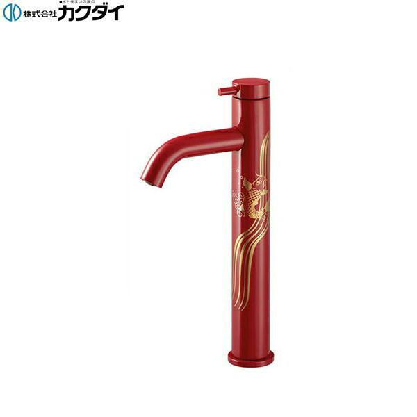 [716-884-13]カクダイ[KAKUDAI]立水栓[ミドル][送料無料]
