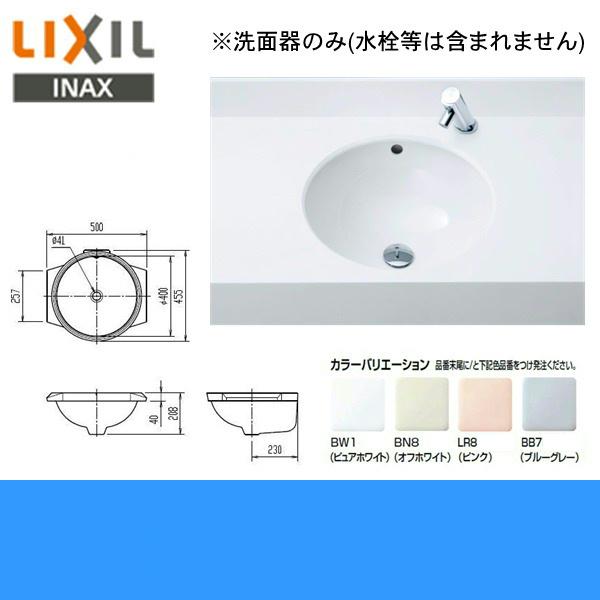 リクシル[LIXIL/INAX]はめ込み円形洗面器[アンダーカウンター式]L-2260【送料無料】