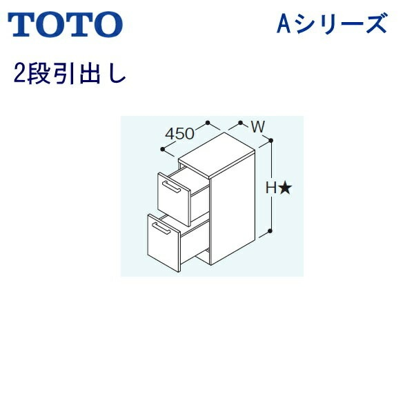 TOTO[Aシリーズ]フロアキャビネットLBA450BC[間口450mm]