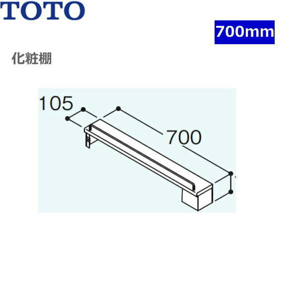 TOTO[リモデア]洗面化粧台用化粧棚LCN702NR[間口700mm]【送料無料】