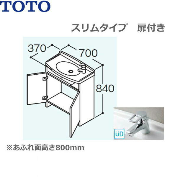 TOTO[モデアシリーズ]洗面化粧台のみLDD700BM(U)S/PN[間口700mm][送料無料]