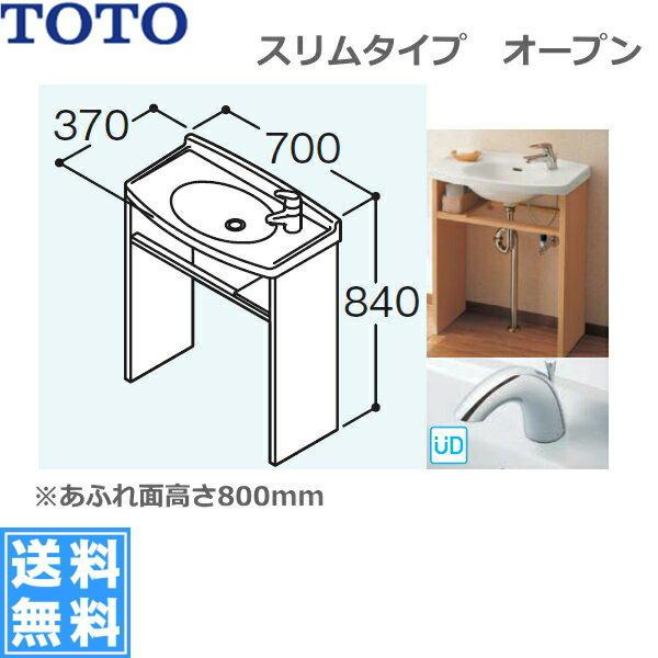 TOTO[モデアシリーズ]洗面化粧台のみLDD700NBYS/PZ[間口700mm]【送料無料】