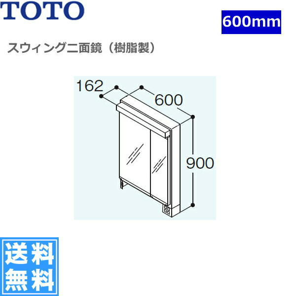 TOTO[リモデア]ミラーキャビネット化粧鏡LMN605NHR[間口600mm]【送料無料】