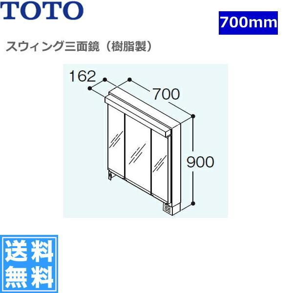 TOTO[リモデア]ミラーキャビネット化粧鏡LMN705NHR[間口700mm]【送料無料】