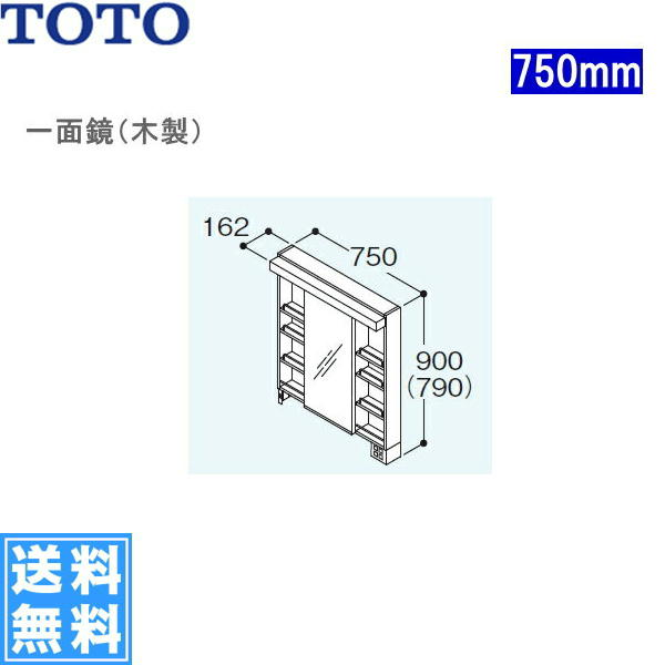 TOTO[リモデア]ミラーキャビネット化粧鏡LMN754NHR[間口750mm]【送料無料】