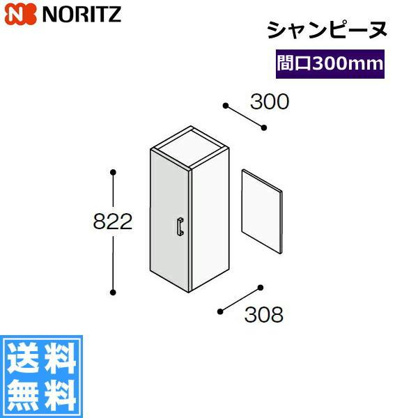 [LSCT-300L(R)]ノーリツ[NORITZ][シャンピーヌ]サイドキャビネット[間口300]サイドミドル[ホワイト]【送料無料】