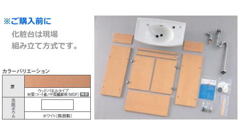 【送料無料】[TOTO][モデアシリーズ]洗面化粧台のみLDD700BYS/PZ[間口700mm]