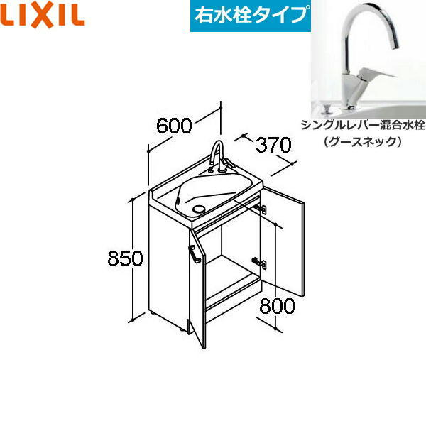 [FRVN-605YR-M]リクシル[LIXIL/INAX][REFRAリフラ]洗面化粧台[水栓右タイプ]間口600[ゴム栓式・マルチトラップ]