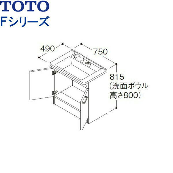 [LDPL075BAGES1]TOTO[Fシリーズ]洗面化粧台[下台のみ間口750mm][寒冷地仕様][送料無料]