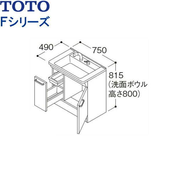 [LDPL075BJGEN1A]TOTO[Fシリーズ]洗面化粧台[下台のみ間口750mm][一般地仕様][ホワイトA][送料無料]