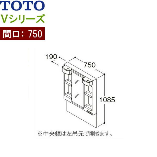 [LMPB075A4GDC1G]TOTO[Vシリーズ]ミラーキャビネット一面鏡[鏡裏収納付き][間口750mm][LEDランプ][エコミラーあり]