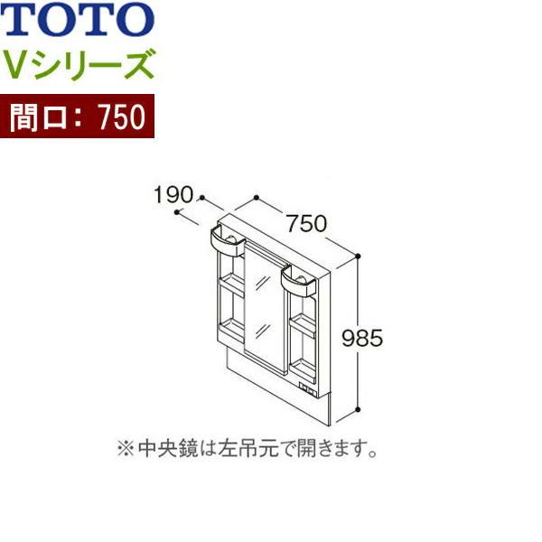 [LMPB075B4GDC1G]TOTO[Vシリーズ]ミラーキャビネット一面鏡[鏡裏収納付き][高さ1800mm対応][間口750mm][LEDランプ][エコミラーあり]