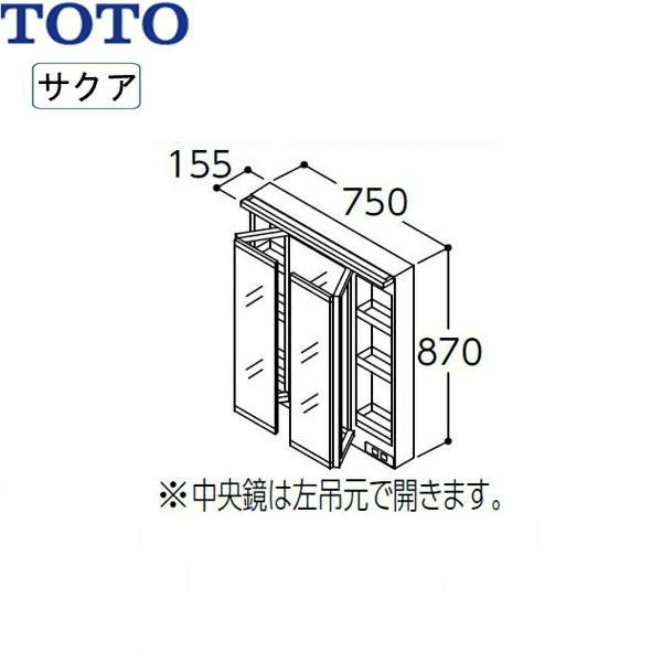 [LMWB075A3SLG2G]TOTO[SAKUAサクア]ミラーキャビネットスウィング三面鏡[間口750][LED照明][送料無料]
