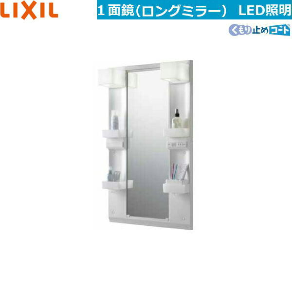 [MFTX1-601YPJU-F]リクシル[LIXIL/INAX][REFRAリフラ]ミラーのみ[間口600]全高1780[LED照明・ロングミラー・くもり止めコート]