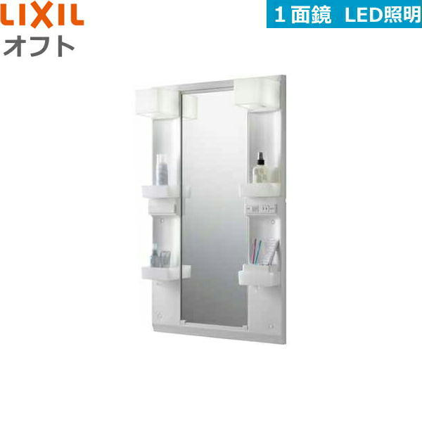 [MFTX1-751YPJ]リクシル[LIXIL/INAX][オフト]1面鏡[LED・くもり止めコートなし][全高1780用]