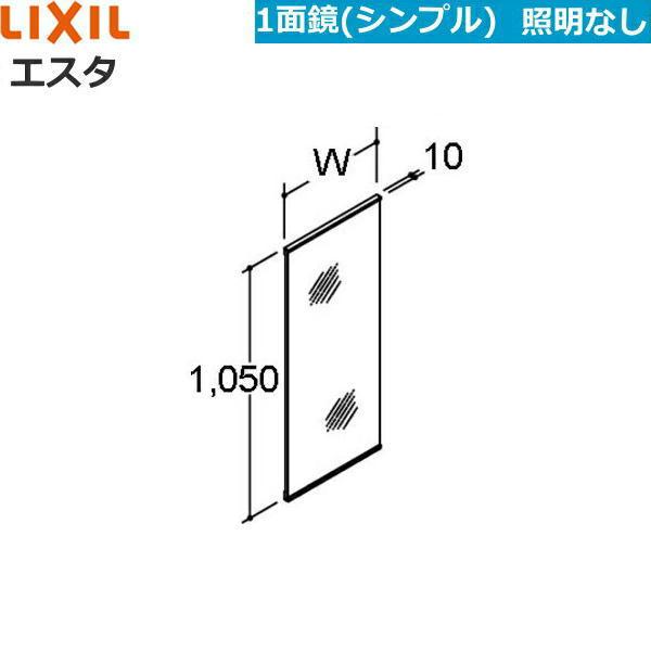 [MNSX-1X(901~1050mm)]リクシル[LIXIL/INAX][エスタ]シンプル1面鏡のみ[ロングミラー][間口セレクト]