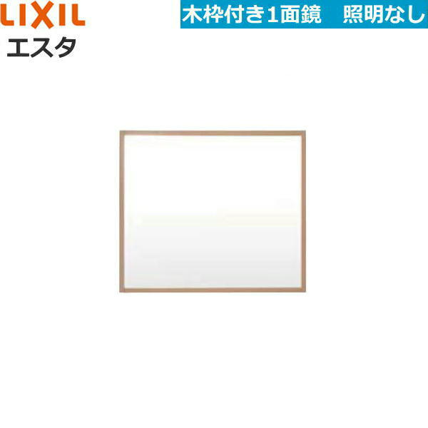 [MNS-901K]リクシル[LIXIL/INAX][エスタ]木枠付き1面鏡のみ[間口900]