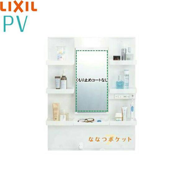 [MPV1-751YJ]リクシル[LIXIL/INAX][PV]ミラーキャビネット[間口750mm]1面鏡[LED][送料無料]