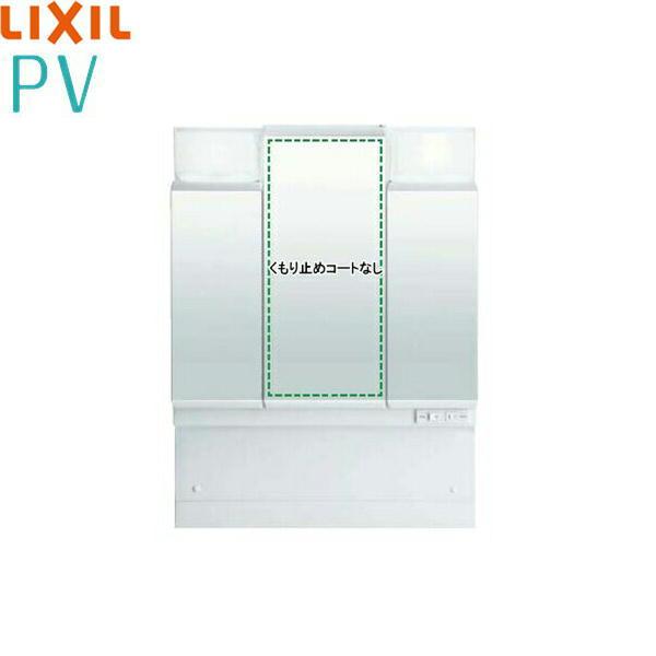 [MPV1-753TYJ]リクシル[LIXIL/INAX][PV]ミラーキャビネット[間口750mm]3面鏡[LED][送料無料]
