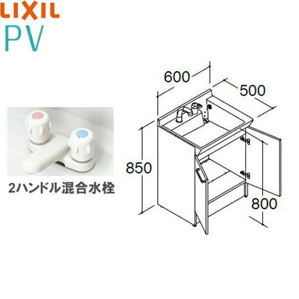 [PV1N-600/VP1H]リクシル[LIXIL/INAX][PV]洗面化粧台本体のみ[間口600mm]2ハンドル混合水栓