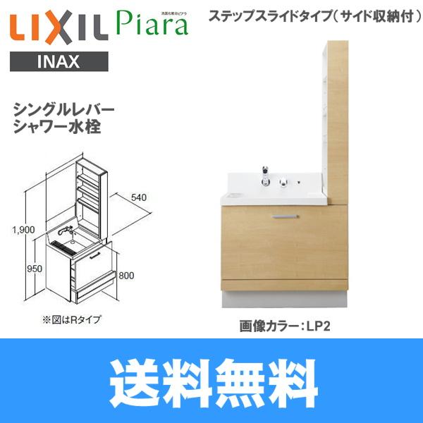 [AR602CH-755SYL(R)]リクシル[LIXIL/INAX][PIARAピアラ]洗面化粧台本体[間口750]サイド収納付ステップスライドタイプ[ミドルグレード]【送料無料】