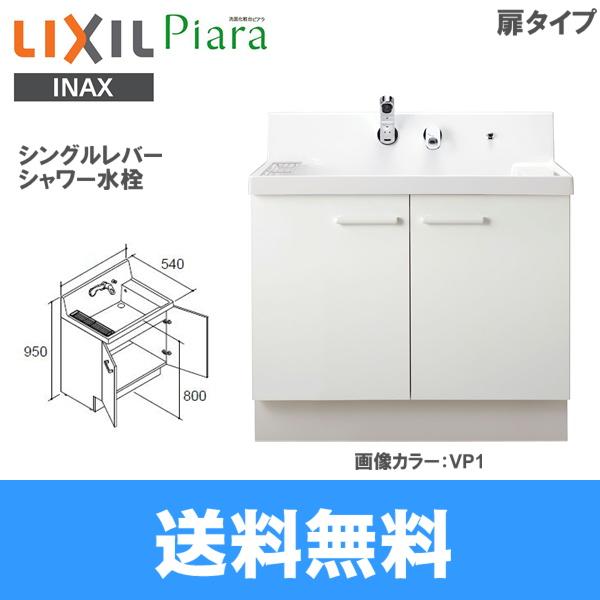 [AR2N-905SY]リクシル[LIXIL/INAX][PIARAピアラ]洗面化粧台本体のみ[間口900]扉タイプ[スタンダード]【送料無料】