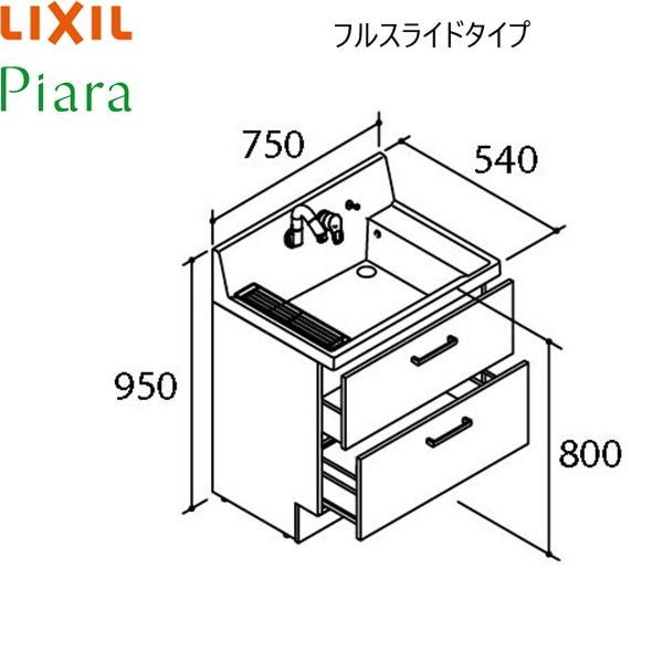 [AR3FH-755SY]リクシル[LIXIL][PIARAピアラ]洗面化粧台本体のみ[間口750]フルスライドタイプ[スタンダード]
