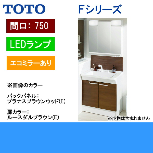 [LDPL075BAGEN1+LMSPL075A3GDC1]TOTO[Fシリーズ]洗面化粧台[間口750mm][エコシングルシャワー水栓][一般地仕様]【送料無料】